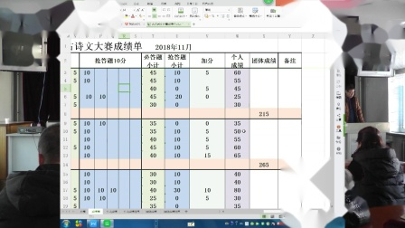 《结合实例谈EXCEL的求和公式运用》木兰县教师进修学校黄建华