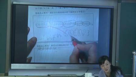 人教版数学一下《解决问题整理与复习》课堂教学视频实录-周春萍