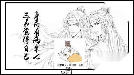 【魔道祖师饭制】《老子名叫魏无羡》by花千诚