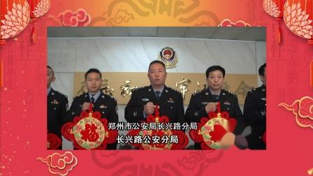 郑州市公安局长兴路分局给全市人民拜年