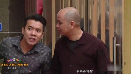 ●越南幽默小品《嗜赌注定破产》CờBạcLàBác