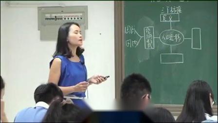 中圖版高一地理人口的遷移 教學課例陳冬麗
