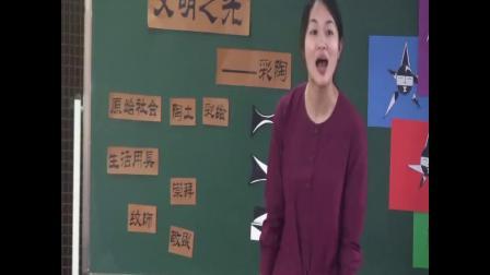 湘教版美术八下第1课《文明之光》课堂教学视频实录-李莹