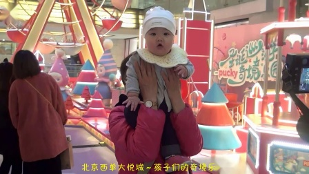 北京西单大悦城 孩子们的奇境乐园