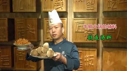 《内蒙古美食》第一期 匠肴牛腩火锅