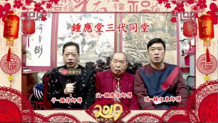 2019 新春恭贺杂志 (香港钟应堂三代同堂)