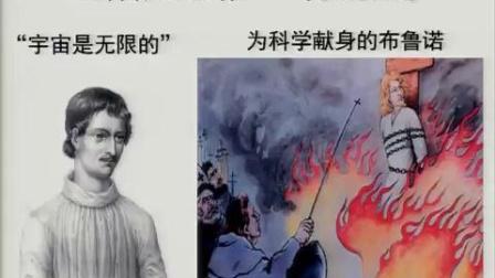 人教版高二歷史文藝復興和宗教改革-深圳第二實驗學校
