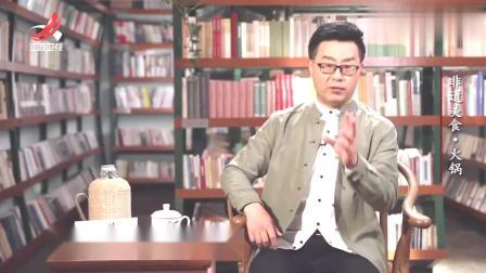 非遗美食:别看火锅不起眼,传承可谓是非常久远,三千年以上!
