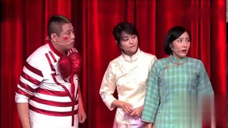 《致命的小丑》郑爽 宋小宝小品 喜剧的新高度