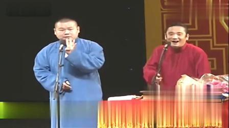 《和尚叹》岳云鹏 史爱东搞笑相声 超好听还搞笑