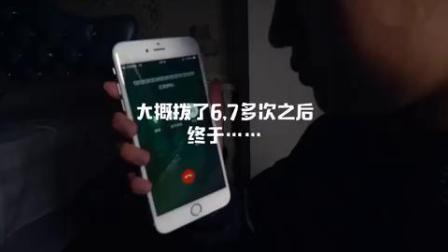 恐怖电话13个13实测!!(下)
