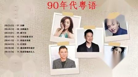 90年代粤语经典歌曲-好听的粤语经典老歌-经典粤语金曲