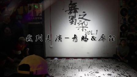 裁判表演-青�i&廖�【�V元街舞大�舞蜀之染】