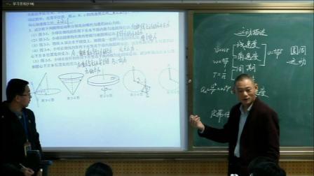 高中物理《圆周运动专题复习》(高中物理名师课堂示范教学实录视频)