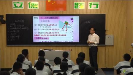 高中物理《力的分解》【李恒林】(高中物理名师课堂示范教学实录视频)