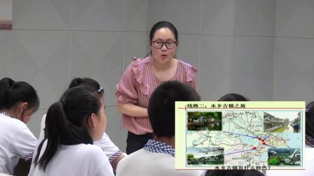 专题教研初中地理《长江三角洲地区》教学视频