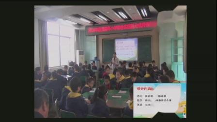 名师课堂小学综合实践活动《预习的学问》教学视频,汪素红
