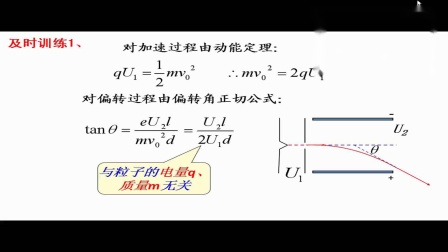 高中物理《带电粒子在电场中的运动》【许华先】(高中物理名师课堂示范教学实录视频)