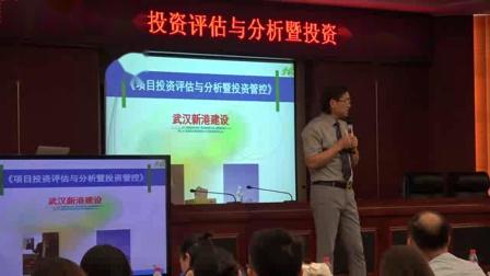 许愿在武汉新港建设《项目投资评估与分析暨投资管控》课程片段