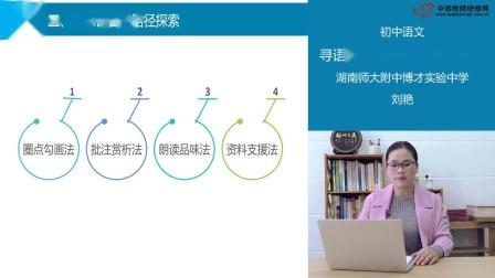 语文部编版(人教)八年级上册_第二单元_第二单元内容分析