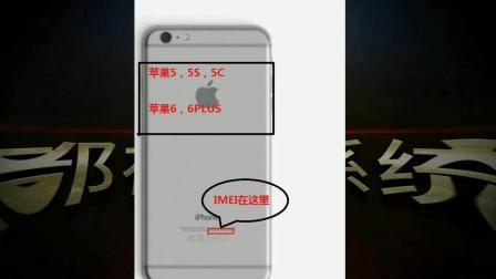 捡到的苹果手机怎么解ID密码教程