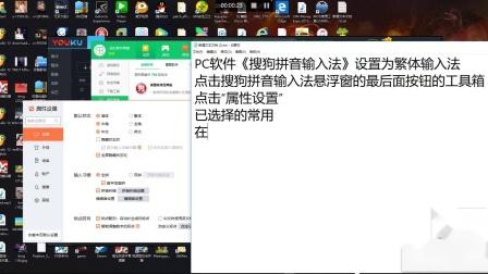 PC軟件《搜狗拼音輸入法》設置為繁體輸入法