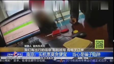 南京-利用飞机票设骗局民警提醒-出门在外要当心