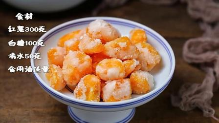 自制潮汕特色美食,外酥里嫩、香甜可口,再也不惦记街边烤红薯了