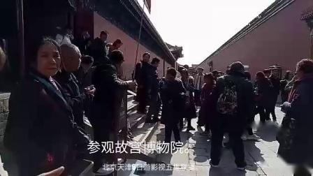 中国记忆一北京天津六日游影视五集联播