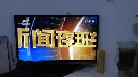 2012年新疆卫视新闻夜班车片头(16:9)版(2012.06.19-至今)