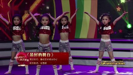 2019年第七�眉�林省少�捍和�—舞����g培�中心《最好的舞�_》VA0