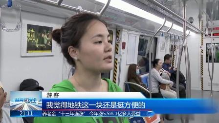 苏州轨道交通4号线号线开通试运营(2017年4月15日《新闻夜班车》)
