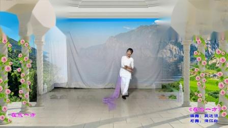 179 满江红广场舞《在水一方》 编舞:欧达源