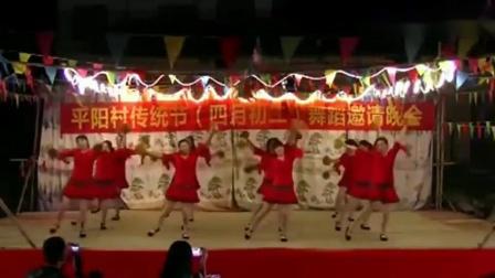 下集平阳村广场舞十二大美队表演  32号嫁给你