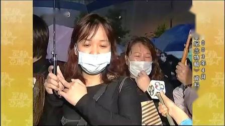 【催泪慎入】张国荣葬礼片段