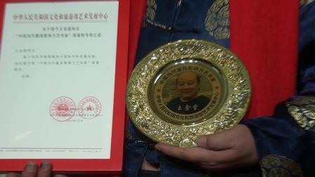 著名书画家王金堂部分荣誉【江改银报道】图片