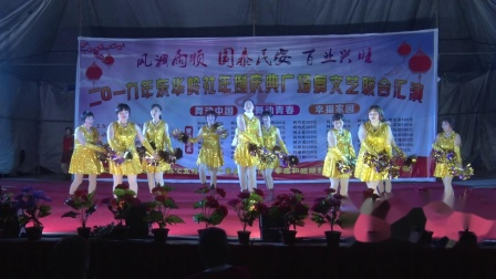 高地开心舞蹈队《暧暧的幸福》2019年东华岭社年例庆典广场舞汇演
