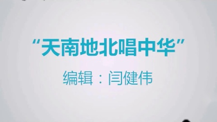 天南地北唱中华-万荣大叔广场舞