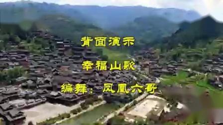 凤凰六哥广场舞_幸福山歌_背面