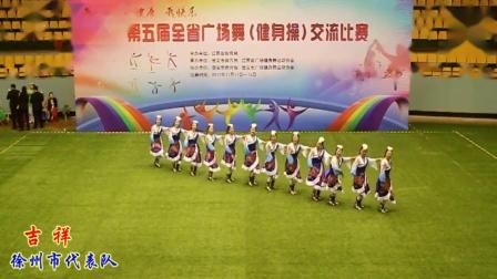 江苏省第五届广场舞比赛《吉祥》徐州队获奖作品
