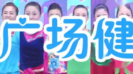 艺莞儿广场舞《东北的爷们东北的妞》 背面展示-_标清