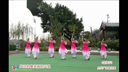 绿叶子广场舞《花仙子》编舞:格格老师,。