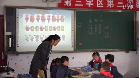 人教版一年级数学《找规律》优秀课视频-区教研活动