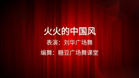 糖豆广场舞((花球舞火火中国风))表演刘华广场舞学跳