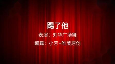糖豆广场舞((踢了他))表演刘华广场舞学跳