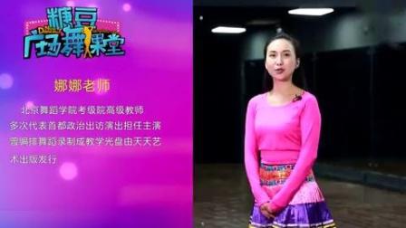 广场舞大全 糖豆广场舞_20180905期