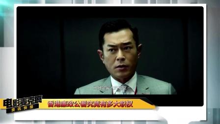 廉政公署真的像香港電影中那樣厲害?現實與電影到底有多少差距?