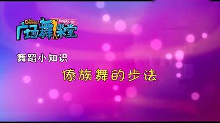 舞蹈小常識(十三) 糖豆廣場舞課堂 視
