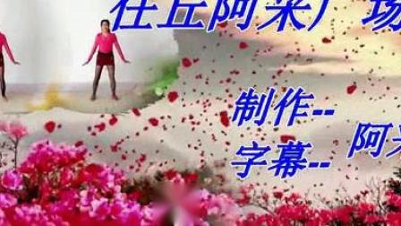 我在官方版¡¾小苹果¡¿筷子兄弟  阿采广场舞   全民统一健身操截