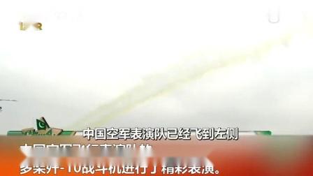 中国空军飞行员驾驶歼-10战机参加巴基斯坦国庆阅兵